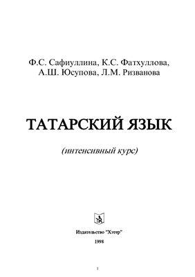 Сафиуллина Ф., Фатхуллова К., Юсупова А., Ризванова Л. Татарский язык (интенсивный курс)
