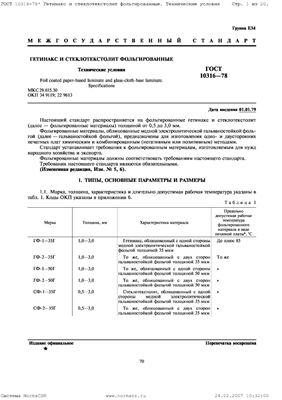 ГОСТ 10316-78 Гетинакс и стеклотекстолит фольгированные. Технические условия