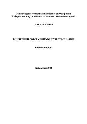 Сверлова Л.И. Концепции современного естествознания