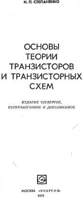 Степаненко И.П. Основы теории транзисторов и транзисторных схем
