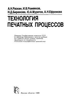 Раскин А.Н., Ромейков И.В. и др. Технология печатных процессов