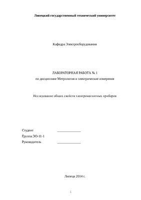 Исследование общих свойств электромагнитных приборов