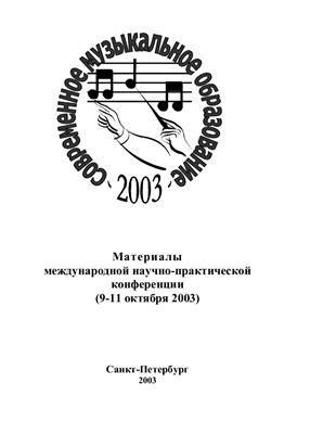 Современное музыкальное образование: материалы конференции