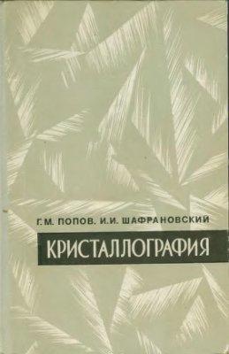 Попов Г.М., Шафрановский И.И. Кристаллография
