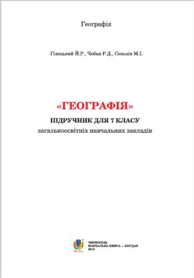 Гілецький Й.Р., Чобан Р.Д., Сеньків М.І. Географія. 7 клас