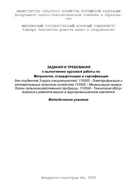 Манаенков К.А. Метрология, стандартизация и сертификация