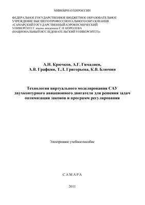 Крючков А.Н. и др. Технология виртуального моделирования САУ двухконтурного авиационного двигателя для решения задач оптимизации законов и программ регулирования