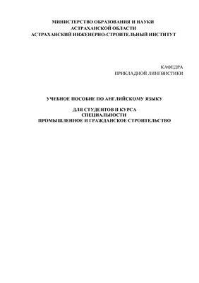 Борисова Т.В. Учебное пособие по английскому языку для студентов II курса специальности Промышленное и гражданское строительство