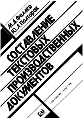 Феллер М.Д., Полторак Ю.Л. Составление текстовых производственных документов