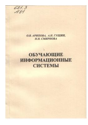 Арипова О.В., Гущин А.Н., Смирнова Н.Н. Обучающие информационные системы