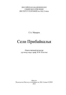 Макаров С.А. Сели Прибайкалья