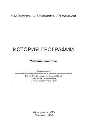 Голубчик М.М., Евдокимов С.П., Максимов Г.Н. История географии: Учебное пособие