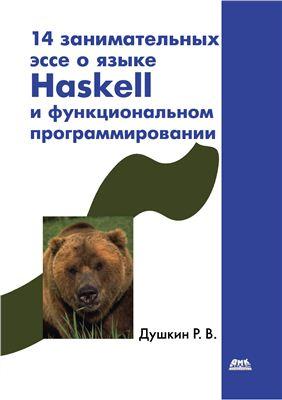 Душкин Р.В. 14 занимательных эссе о языке Haskell и функциональном программировании