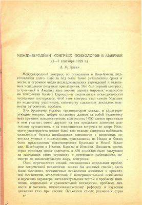 Лурия А.Р. Международный конгресс психологов в Америке (1-7 сентября 1929 г.)