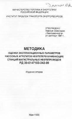 РД 39-0147103-342-89. Методика оценки эксплуатационных параметров насосных агрегатов нефтеперекачивающих станций магистральных нефтепроводов