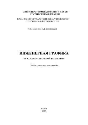 Белавина Т.В., Золотоносов Я.Д. Инженерная графика. Курс начертательной геометрии
