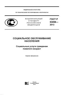 ГОСТ Р 53058-2013 Социальное обслуживание населения. Социальные услуги гражданам пожилого возраста