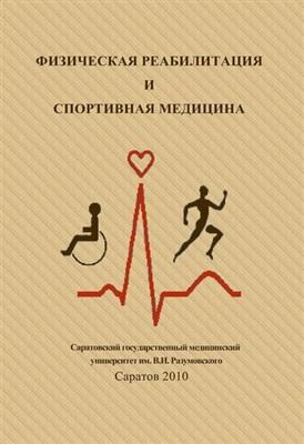 Храмов В.В. (ред.) Физическая реабилитация и спортивная медицина
