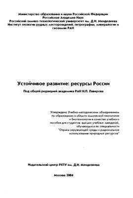 Лаверов Н.П. (ред.) Устойчивое развитие: ресурсы России