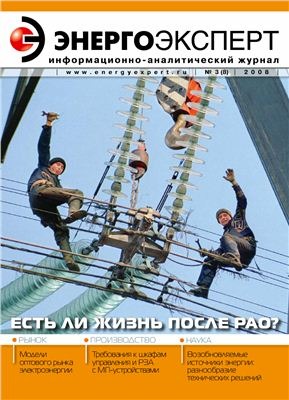 Энергоэксперт 2008 №03