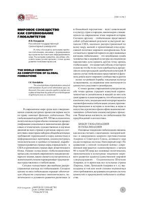 Кондаков И.В. Мировое сообщество как соревнование глобалитетов