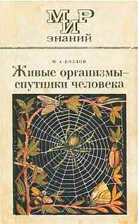 Козлов М.А. Живые организмы - спутники человека
