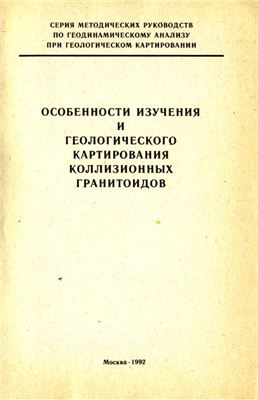 Ненахов В.М., Иваников В.В. и др. Особенности изучения и геологического картирования коллизионных гранитоидов