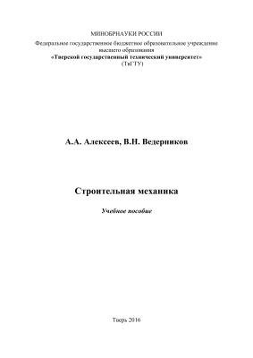 Алексеев А.А., Ведерников В.Н. Строительная механика