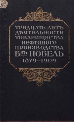 Тридцать лет деятельности товарищества нефтяного производства Братьев Нобель 1879-1909