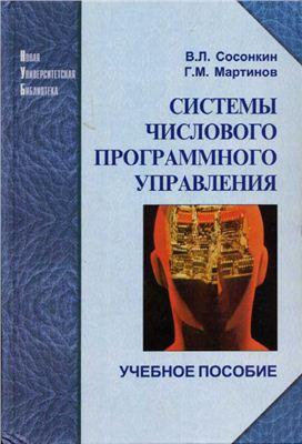 Сосонкин В.Л., Мартинов Г.М. Системы числового программного управления