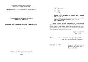 Яровой Г.П. и др. Основы полупроводниковой электроники