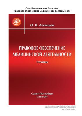 Леонтьев О.В. Правовое обеспечение медицинской деятельности