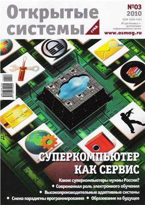 Открытые системы 2010 №03