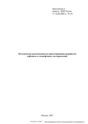 Методические рекомендации по проектированию разработки нефтяных и газонефтяных месторождений