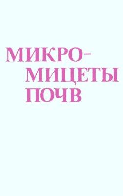 Билай В.И. (ред.) Микромицеты почв