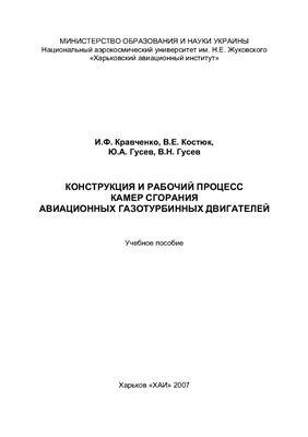 Кравченко И.Ф., Костюк В.Е., Гусев Ю.А., Гусев В.Н. Конструкция и рабочий процесс камер сгорания авиационных газотурбинных двигателей