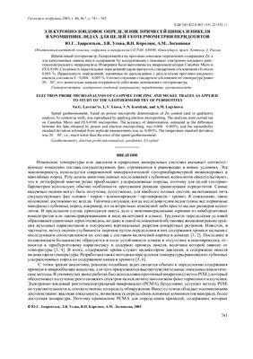 Лаврентьев Ю.Г. и др. Электронно-зондовое определение примесей цинка и никеля в хромшпинелидах для целей геотермии перидотитов