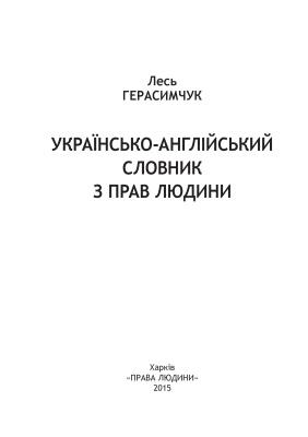 Герасимчук Л. Українсько-англійський словник з прав людини