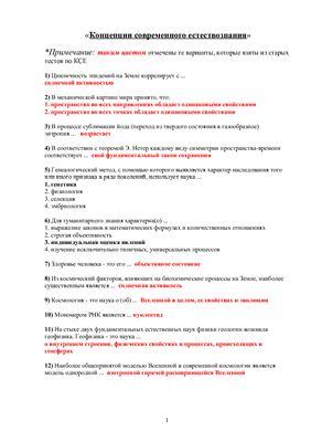 ГОС (тест) по КСЕ 2013г