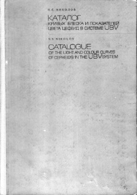 Николов Н. Каталог кривых блеска и показателей цвета цефеид в системе UBV