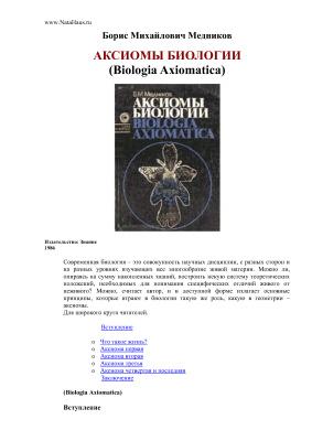 Медников Б.М. Аксиомы биологии