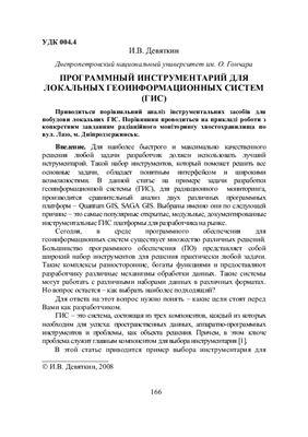 Реферат - Девяткин И.В. Программный инструментарий для локальных геоинформационных систем (ГИС)