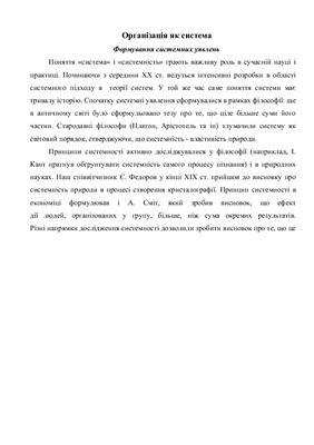 Бай С.І., Самокиш О.В., Пащенко І.Н. (укл.) Теорія організаціі