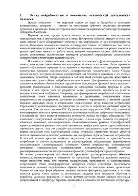 Шпоры - Физиология ЦНС