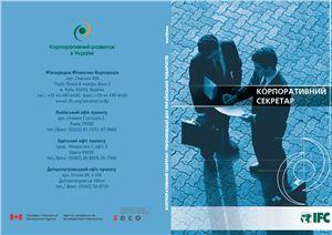 Рябота В. Корпоративний секретар: рекомендації для українських товариств