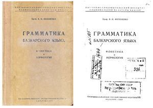 Филоненко В.И. Грамматика балкарского языка
