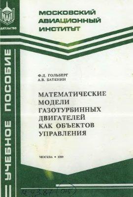 Гольберг Ф.Д. Батенин А.В. Математические модели газотурбинных двигателей как объектов управления