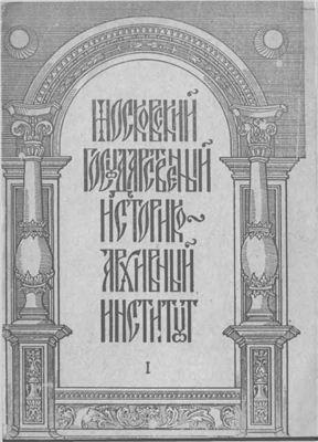 Барулин А.Н. (ред.) XIX традиционная олимпиада по лингвистике и математике. I тур. Задачи