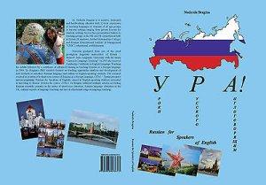 Bragina N. Ура! Уроки русского англоговорящим (фрагмент)