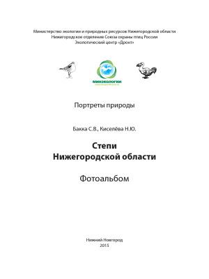 Бакка С.В., Кисилева Н.Ю. Степи Нижегородской области